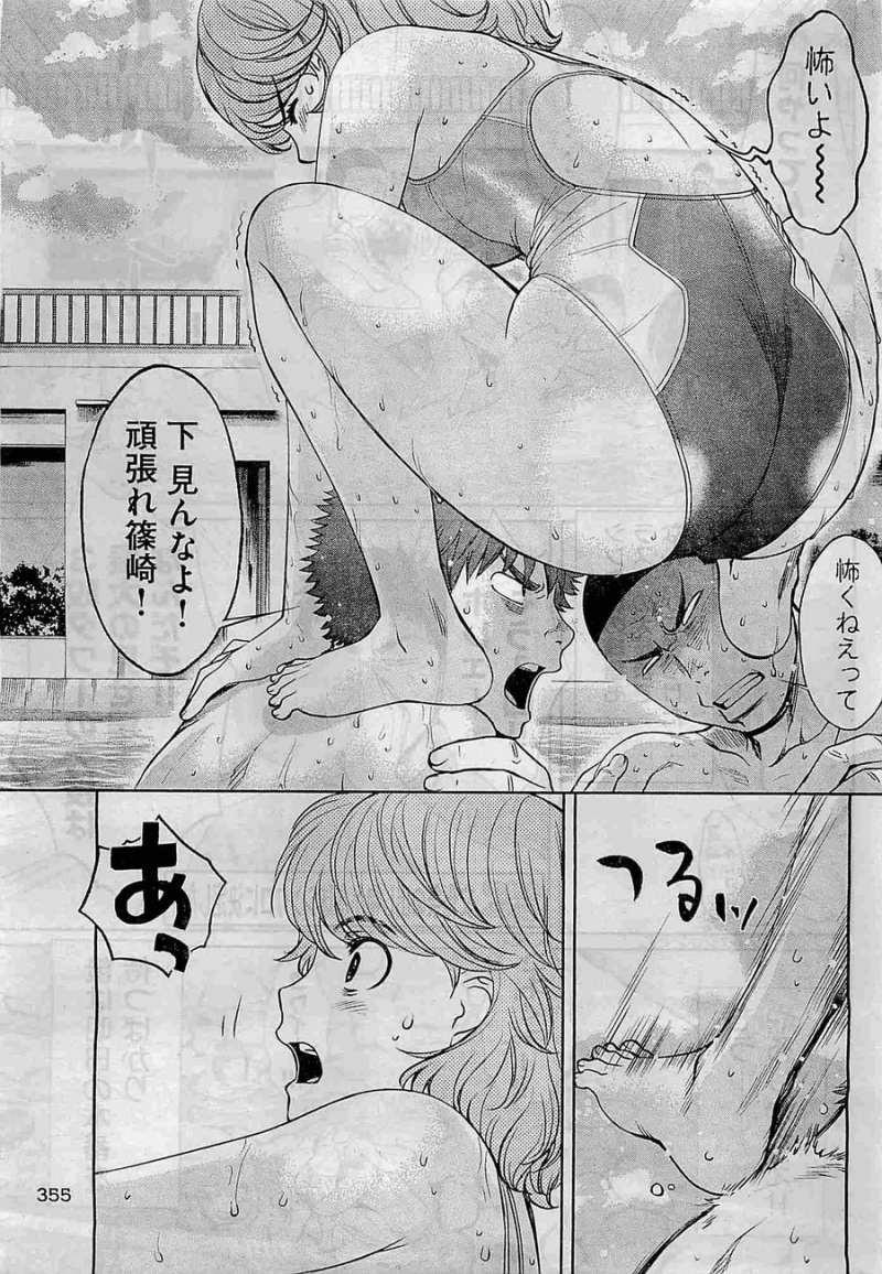 Hantsu x Trash - Chapter 58 - Page 3