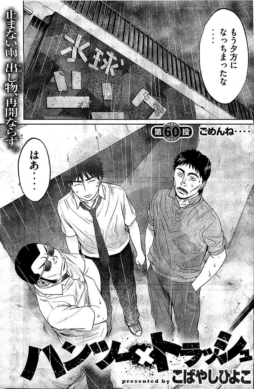 Hantsu x Trash - Chapter 60 - Page 1