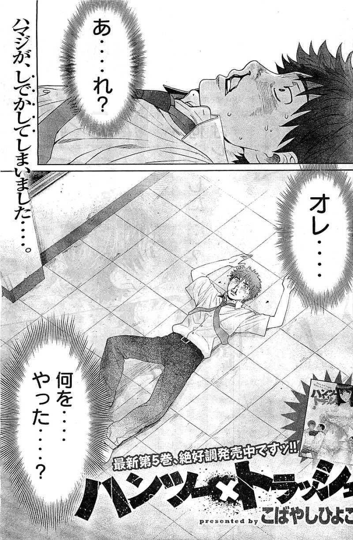 Hantsu x Trash - Chapter 62 - Page 1