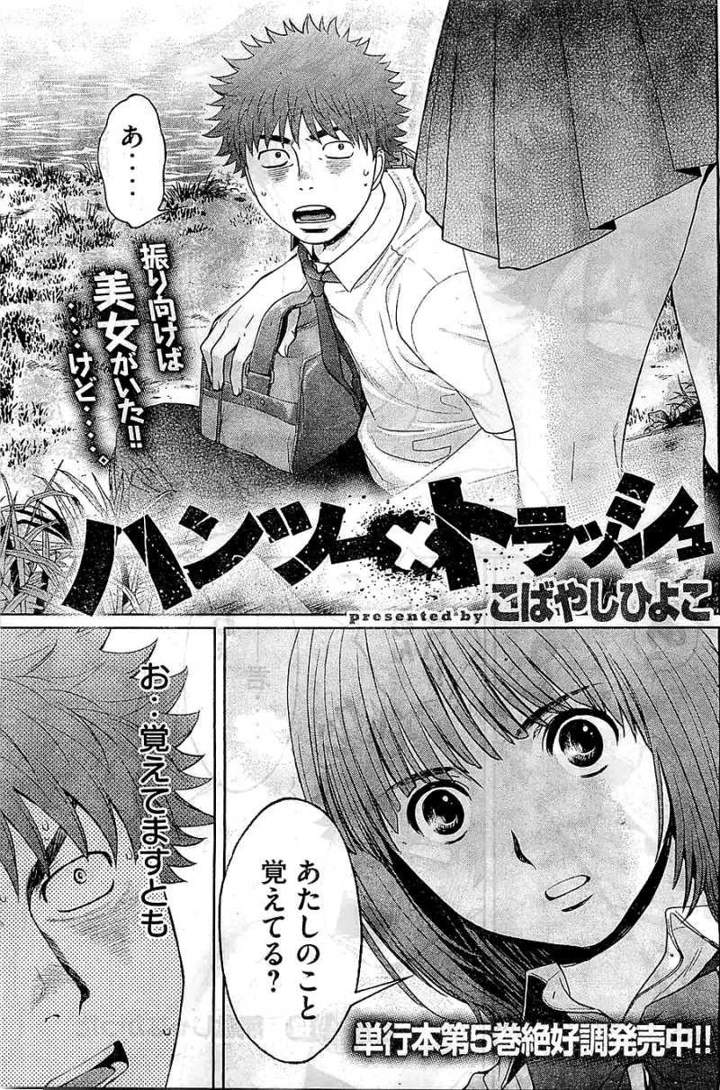 Hantsu x Trash - Chapter 64 - Page 1