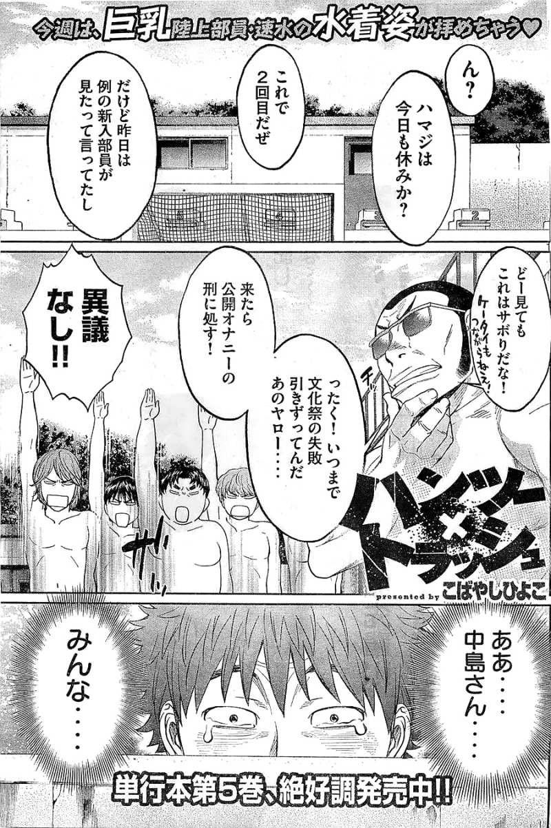Hantsu x Trash - Chapter 65 - Page 1