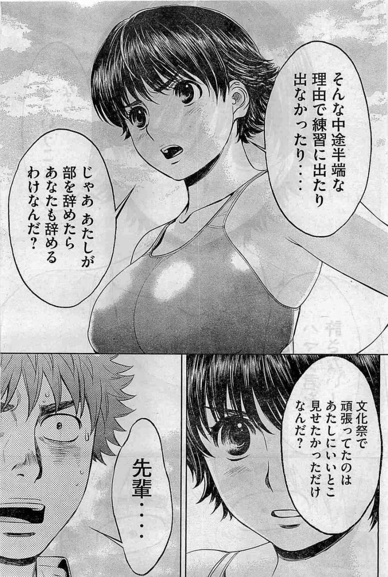 Hantsu x Trash - Chapter 67 - Page 16