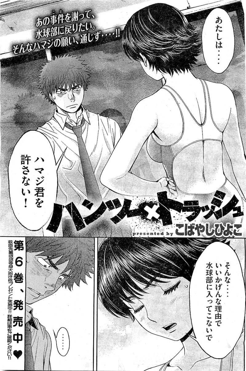 Hantsu x Trash - Chapter 68 - Page 1