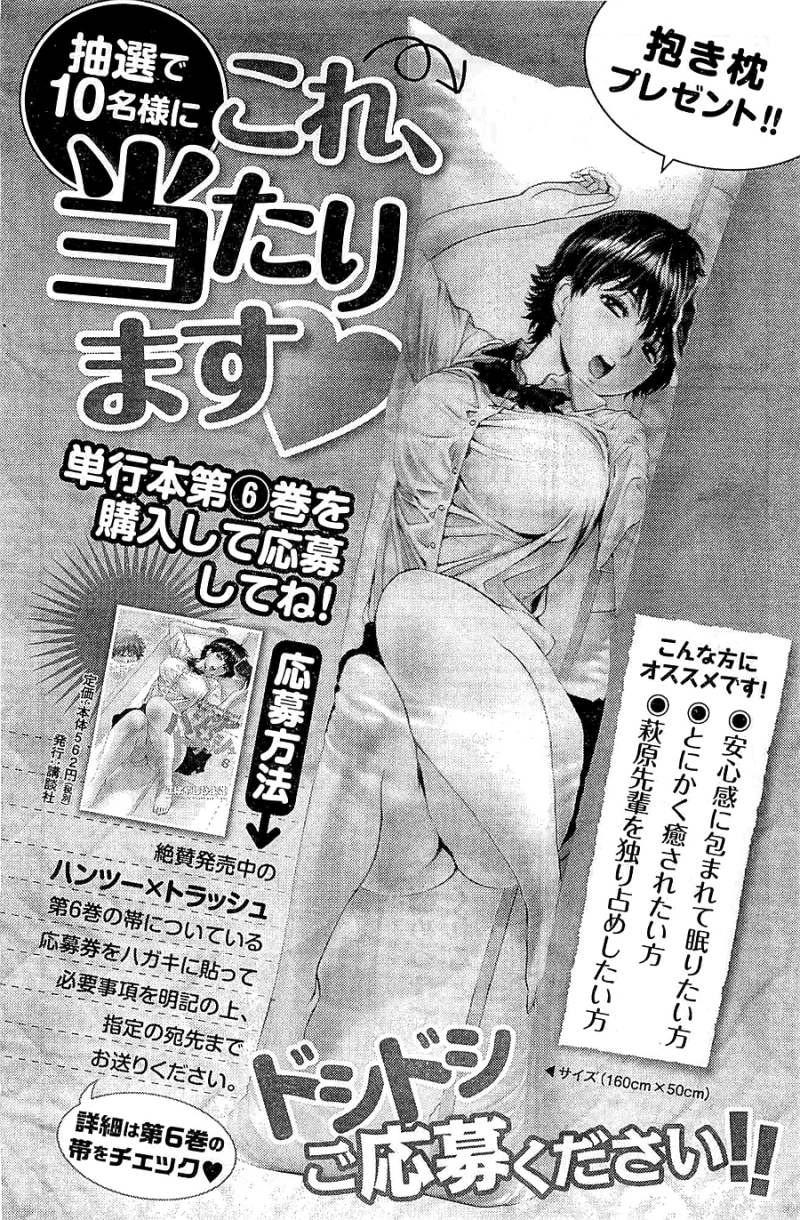 Hantsu x Trash - Chapter 69 - Page 1