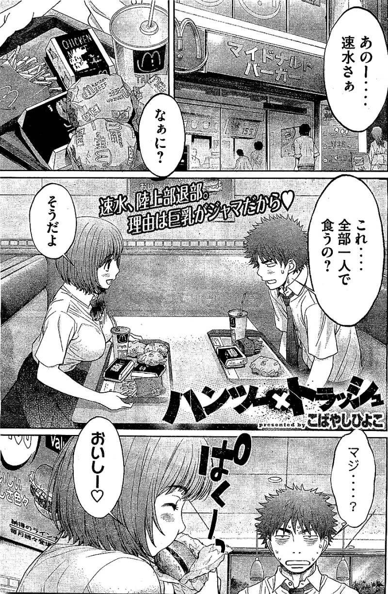 Hantsu x Trash - Chapter 70 - Page 1