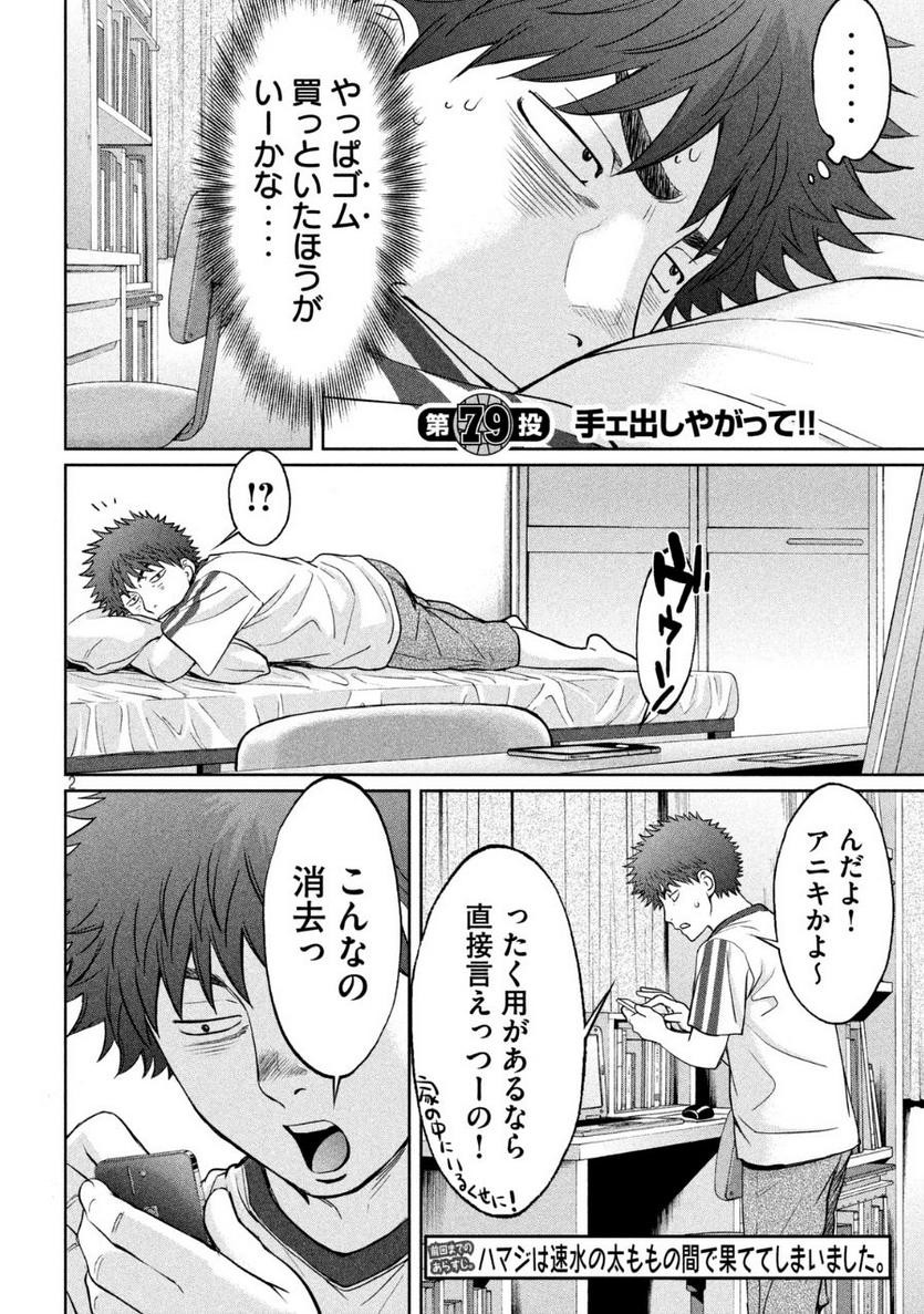 Hantsu x Trash - Chapter 79 - Page 1