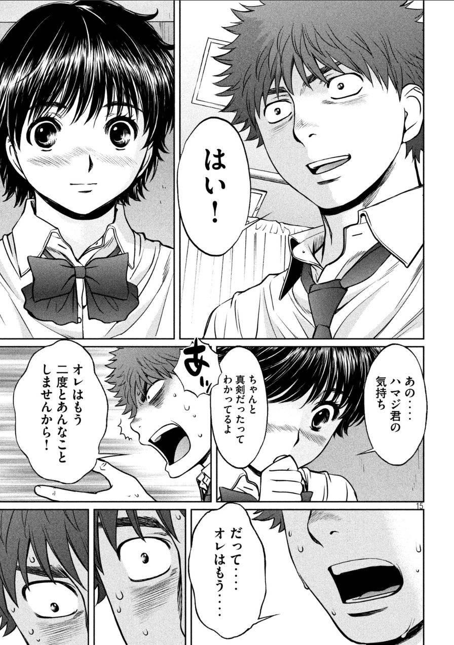Hantsu x Trash - Chapter 82 - Page 16