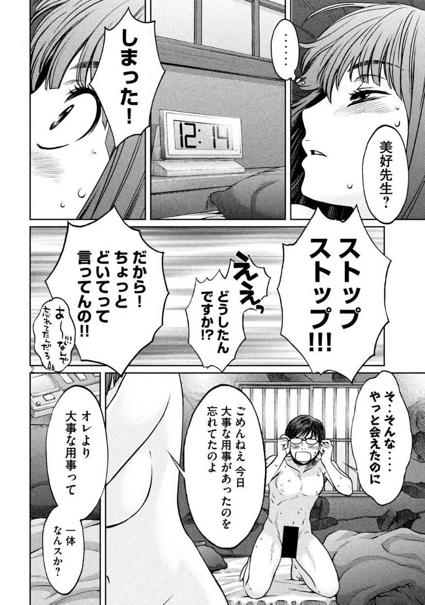 Hantsu x Trash - Chapter 84 - Page 2