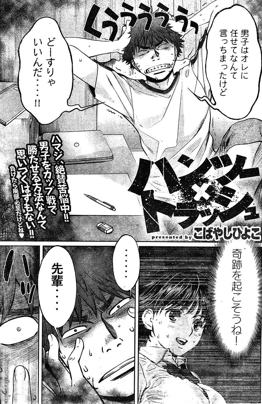 Hantsu x Trash - Chapter 93 - Page 1