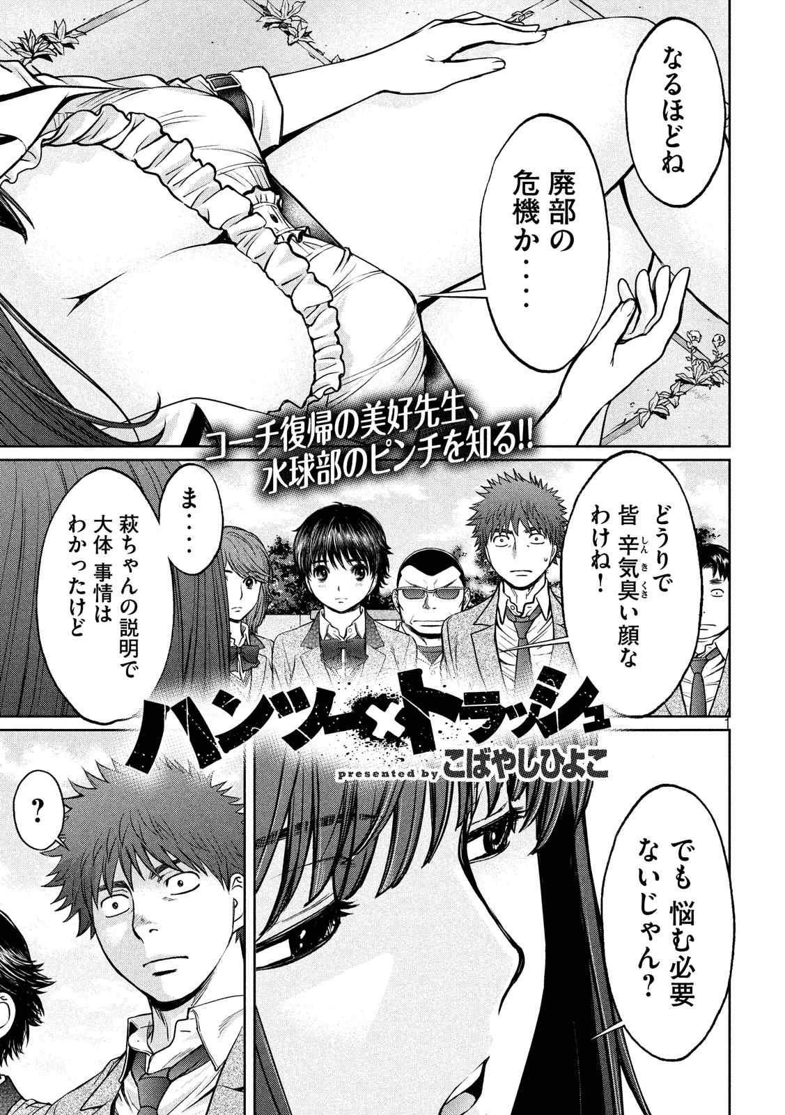 Hantsu x Trash - Chapter 94 - Page 1