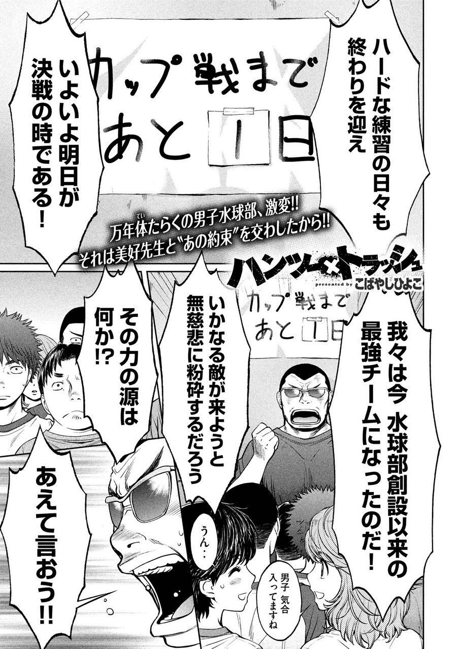 Hantsu x Trash - Chapter 95 - Page 1