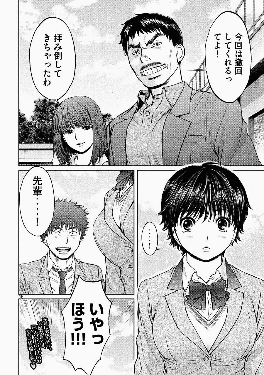 Hantsu x Trash - Chapter 98 - Page 16