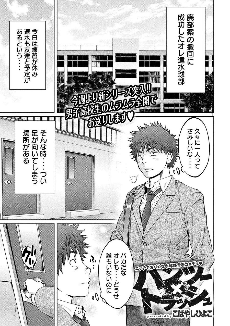 Hantsu x Trash - Chapter 99 - Page 1