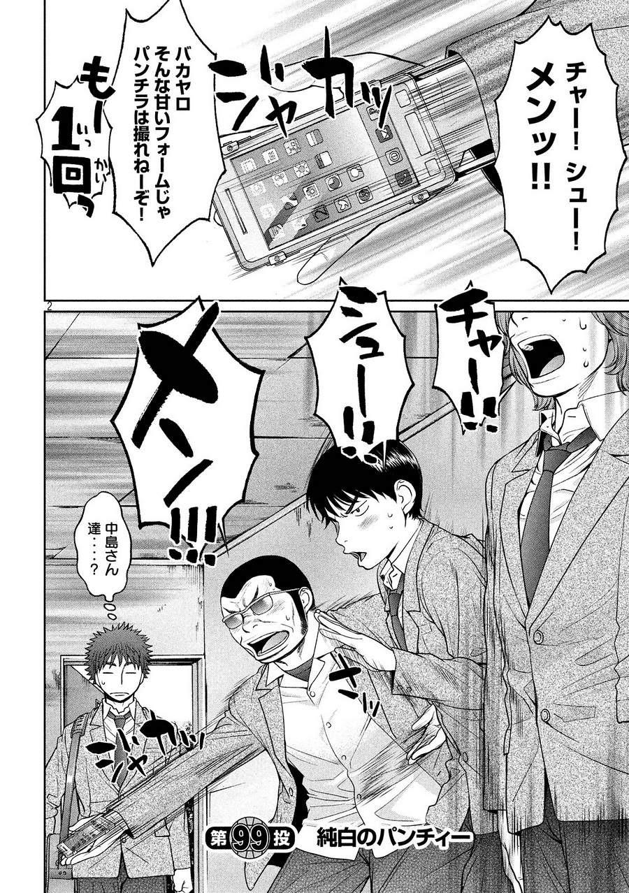 Hantsu x Trash - Chapter 99 - Page 2
