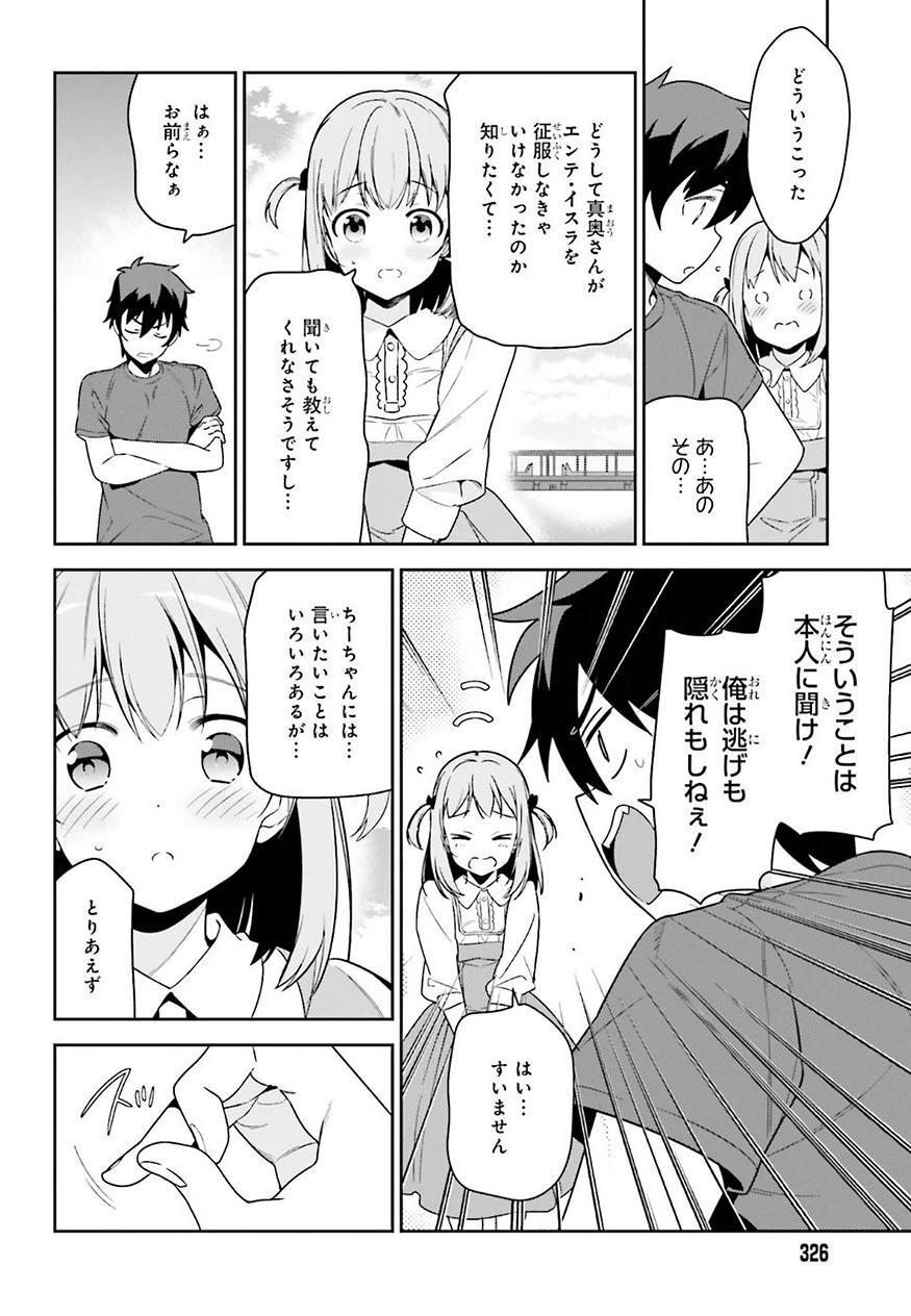 Hataraku Maousama! - Chapter 69 - Page 24