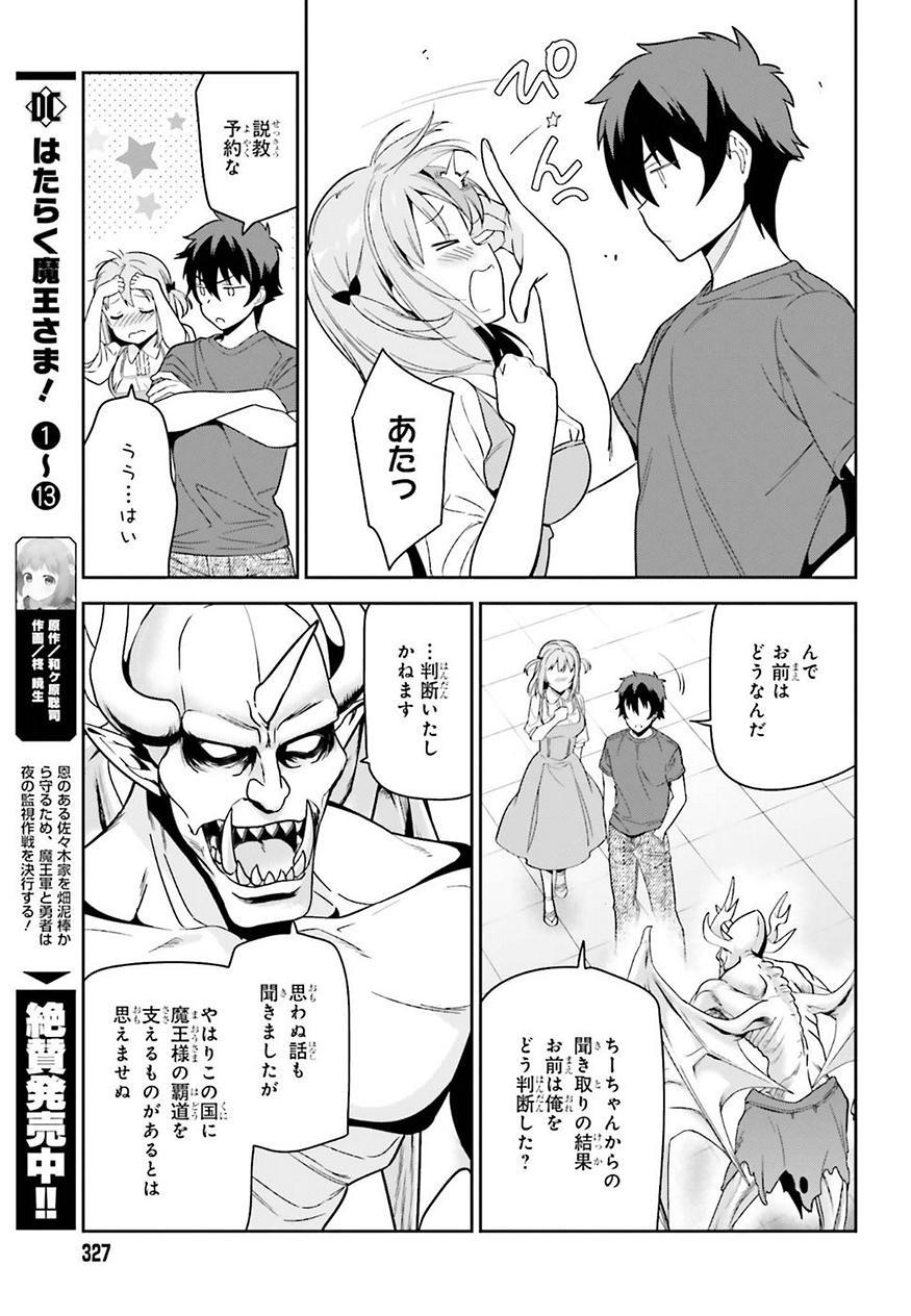 Hataraku Maousama! - Chapter 69 - Page 25