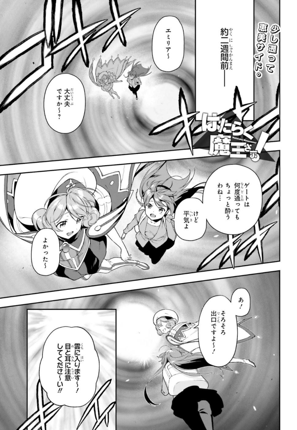 Hataraku Maousama! - Chapter 83 - Page 1