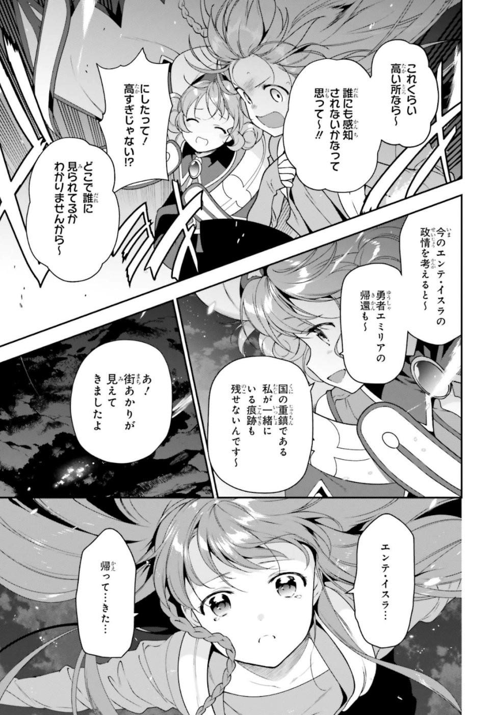 Hataraku Maousama! - Chapter 83 - Page 3