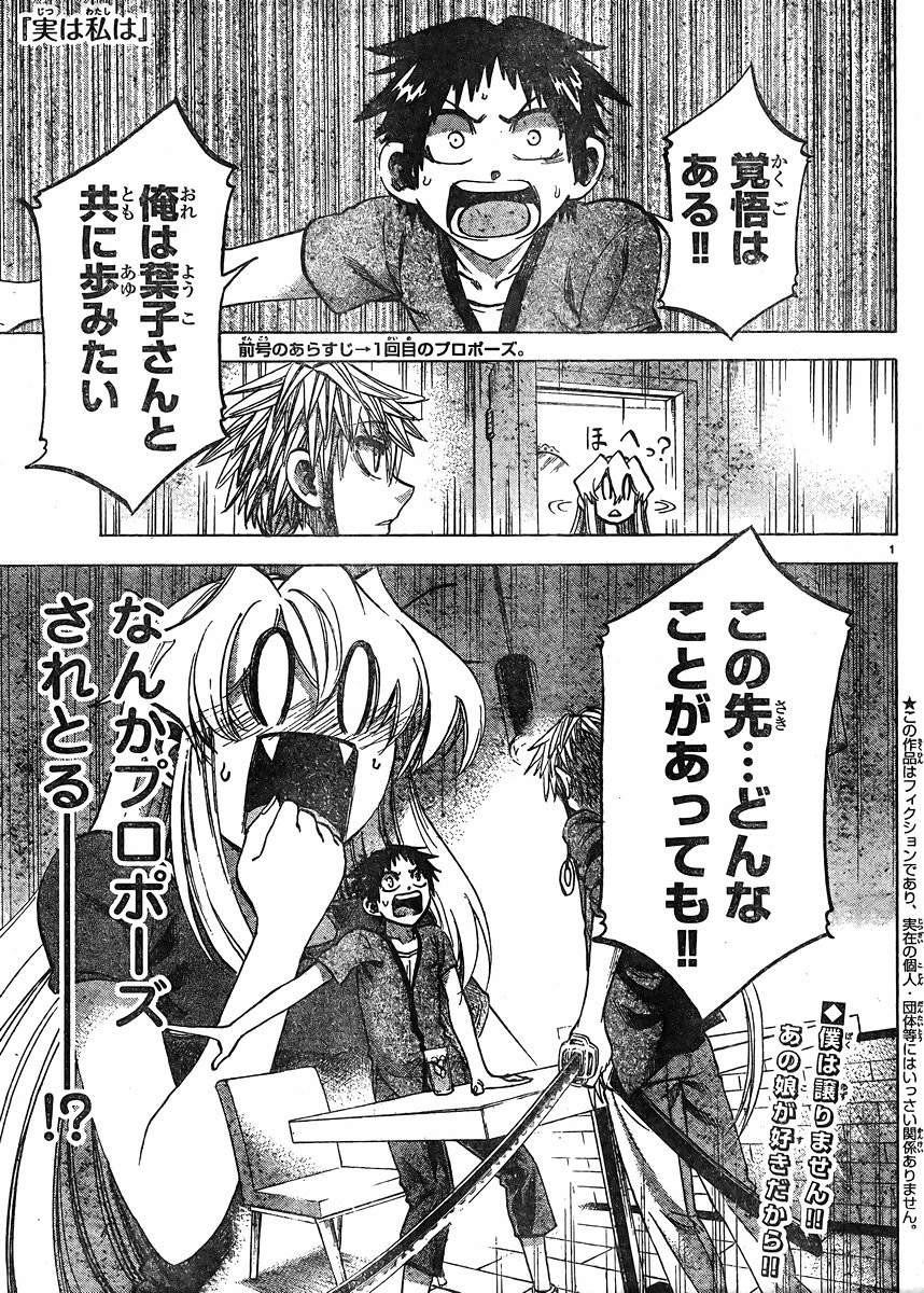 Jitsu wa Watashi wa - Chapter 134 - Page 1