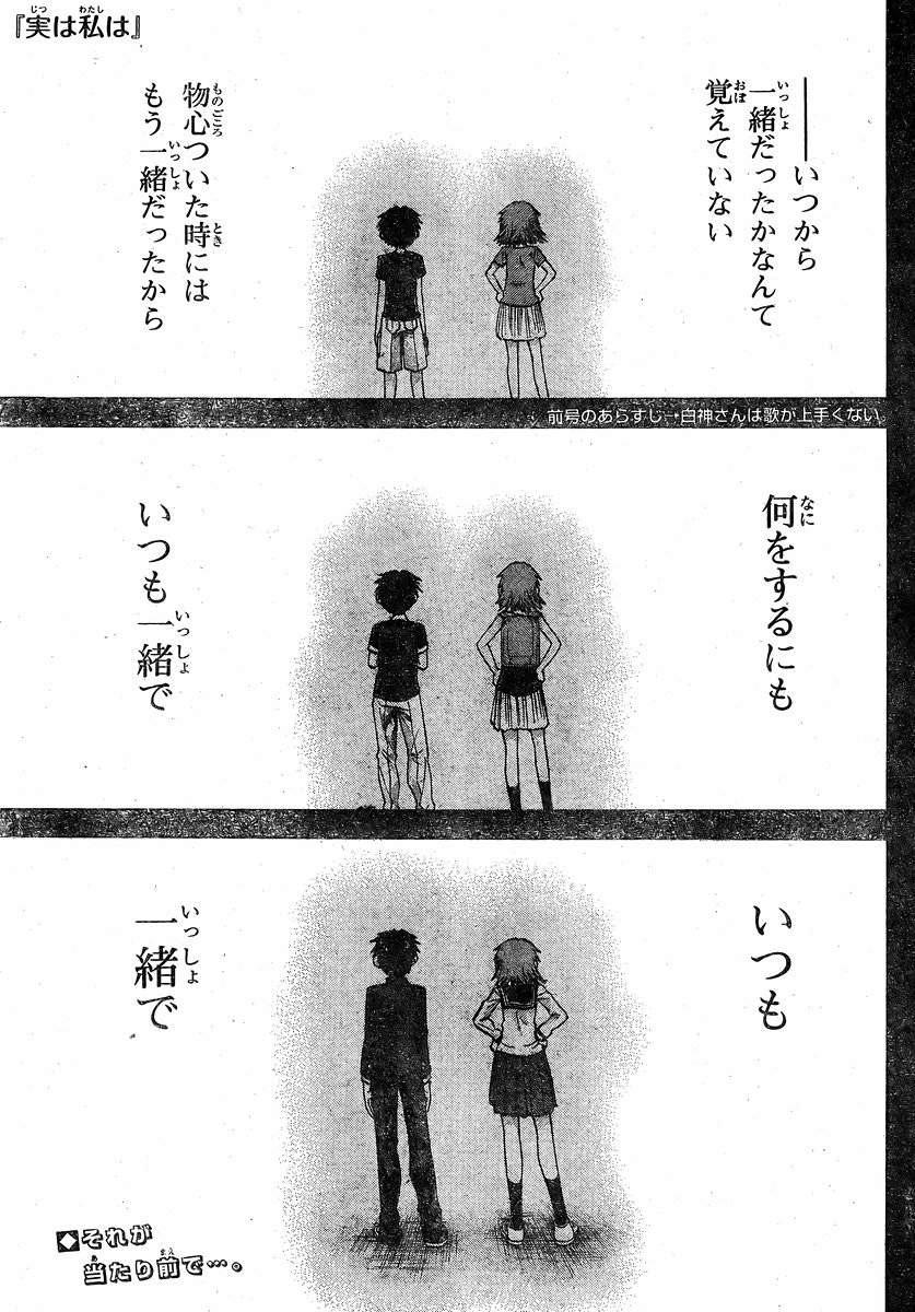 Jitsu wa Watashi wa - Chapter 145 - Page 1