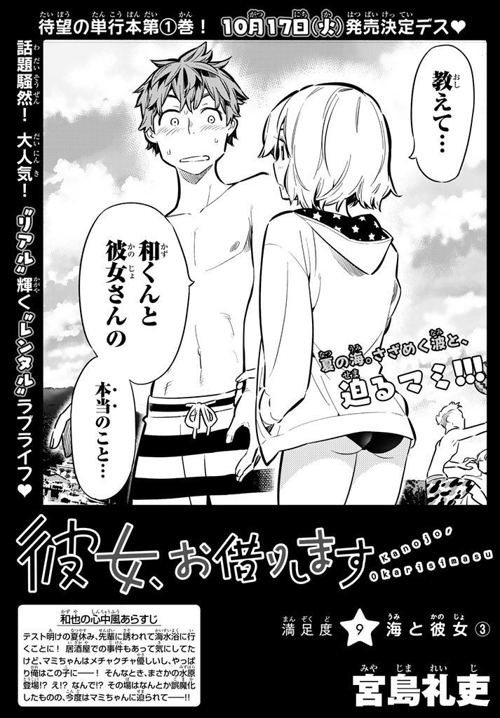 Kanojo, Okarishimasu - Chapter 009 - Page 1