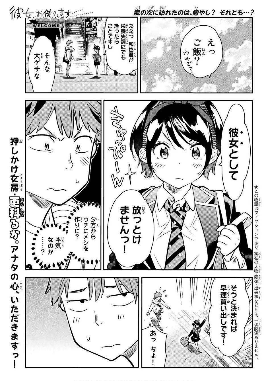 Kanojo, Okarishimasu - Chapter 063 - Page 1