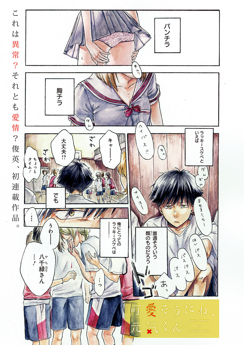 Kawaisou ni ne, Genki-kun - Chapter 001 - Page 1