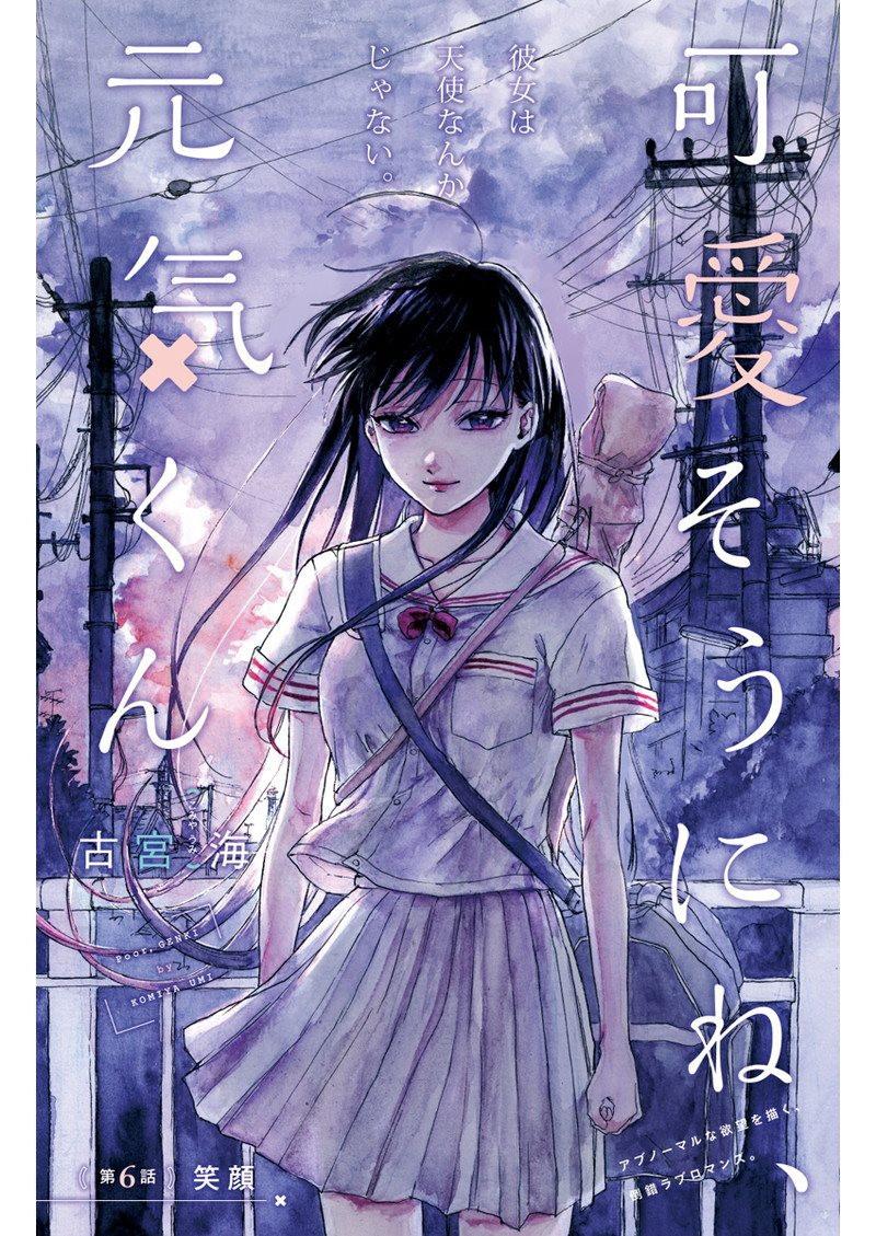 Kawaisou ni ne, Genki-kun - Chapter 006 - Page 1