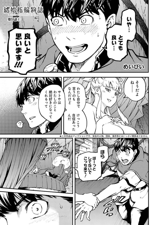 Kekkon-Yubiwa-Monogatari - Chapter 53-2 - Page 1
