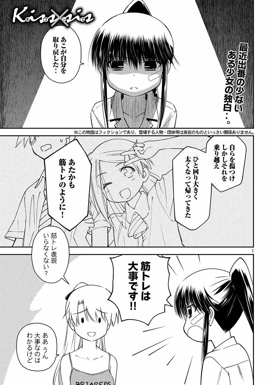 Kiss x Sis - Chapter 129 - Page 1