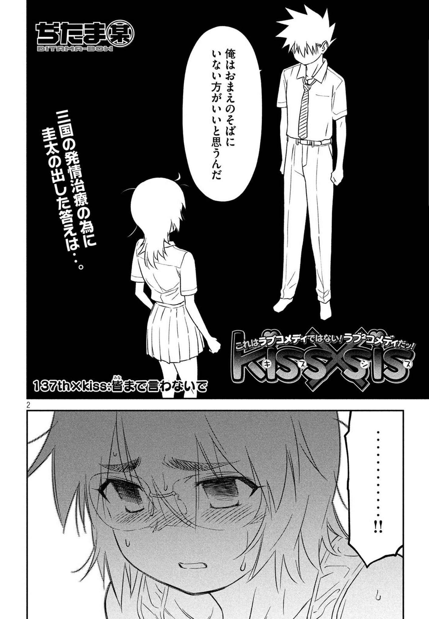 Kiss x Sis - Chapter 137 - Page 2