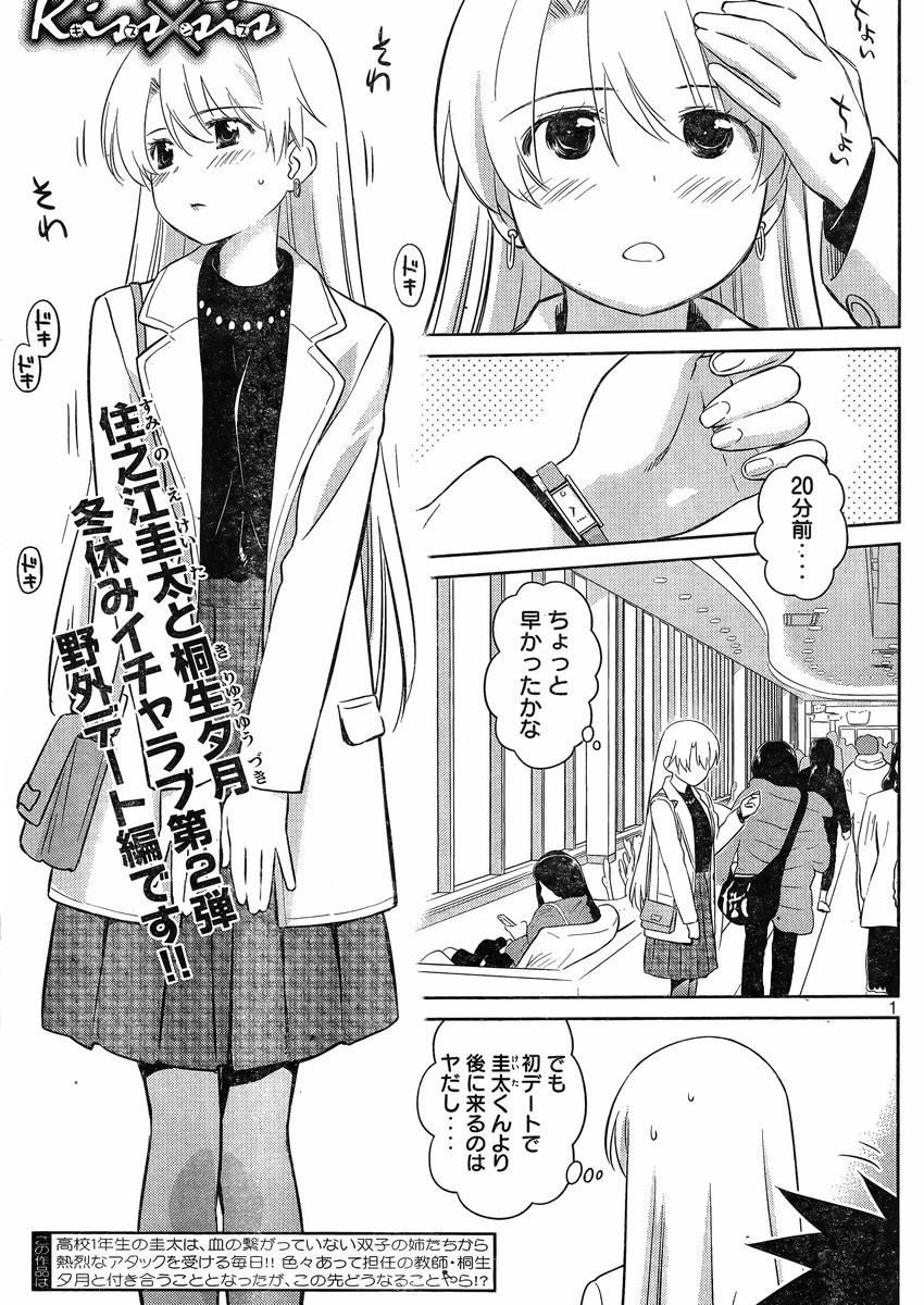 Kiss x Sis - Chapter 86 - Page 1
