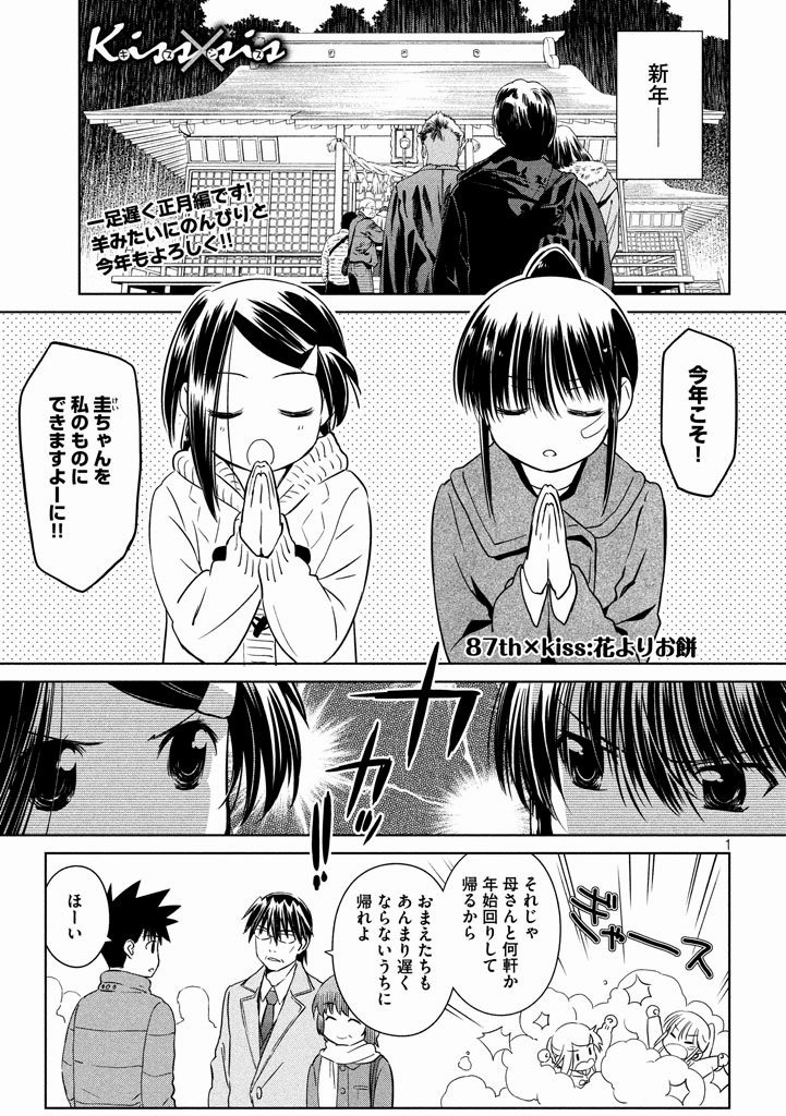 Kiss x Sis - Chapter 87 - Page 1