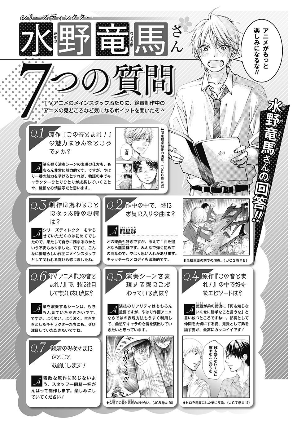 Kono Oto Tomare! - Chapter 073 - Page 43