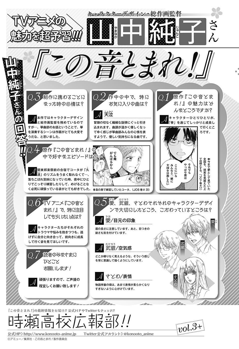 Kono Oto Tomare! - Chapter 073 - Page 44