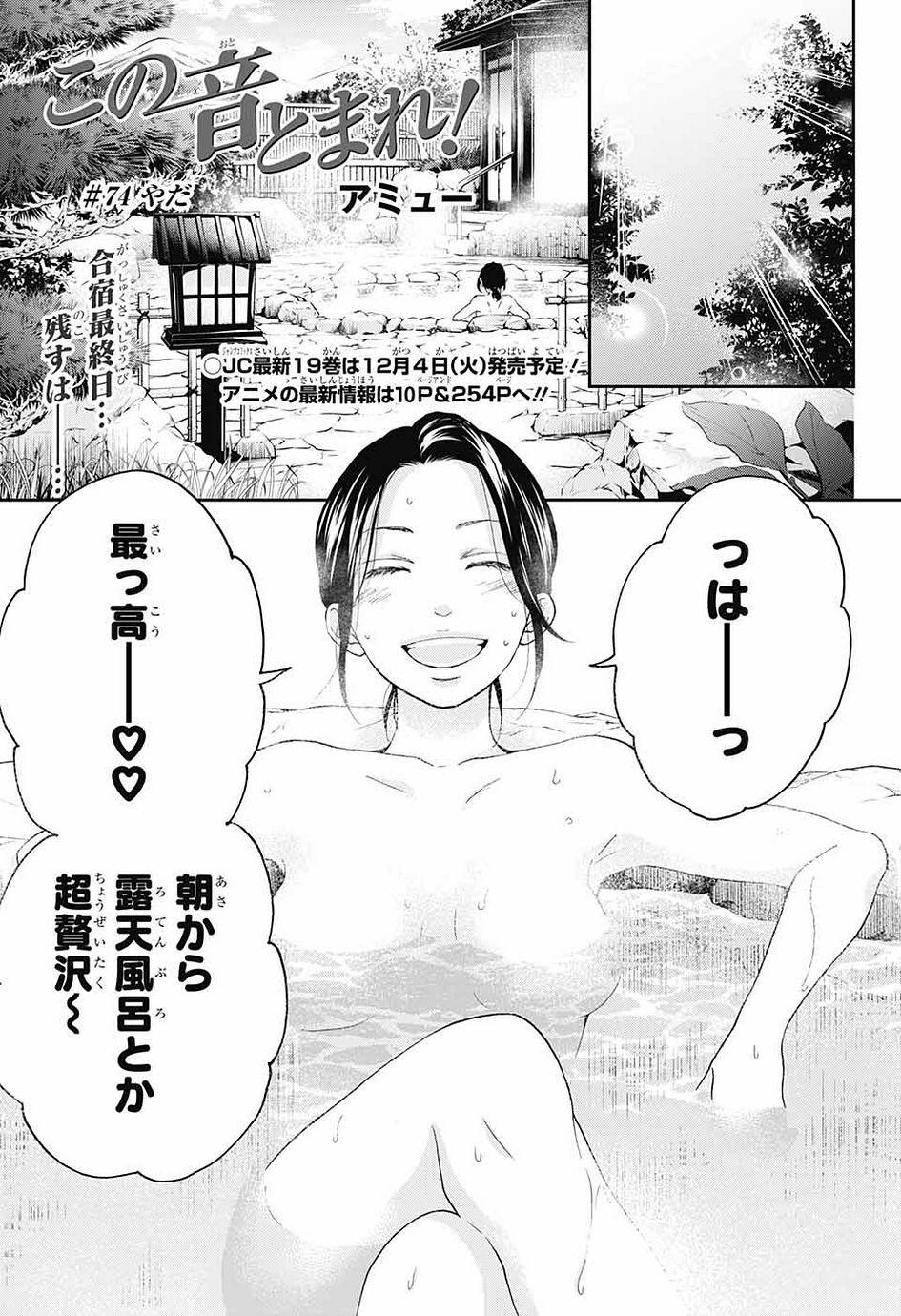 Kono Oto Tomare! - Chapter 074 - Page 1