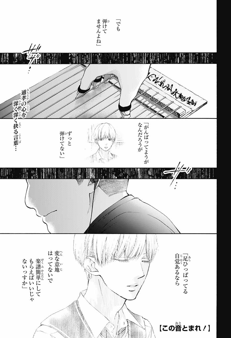 Kono Oto Tomare! - Chapter 080 - Page 1