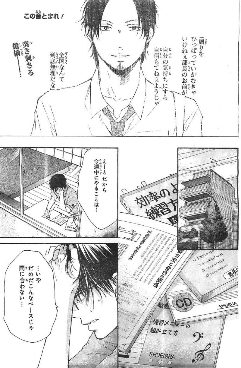 Kono Oto Tomare! - Chapter 17 - Page 1
