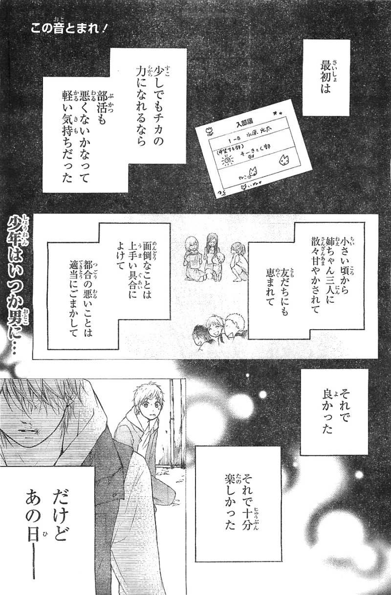 Kono Oto Tomare! - Chapter 20 - Page 1
