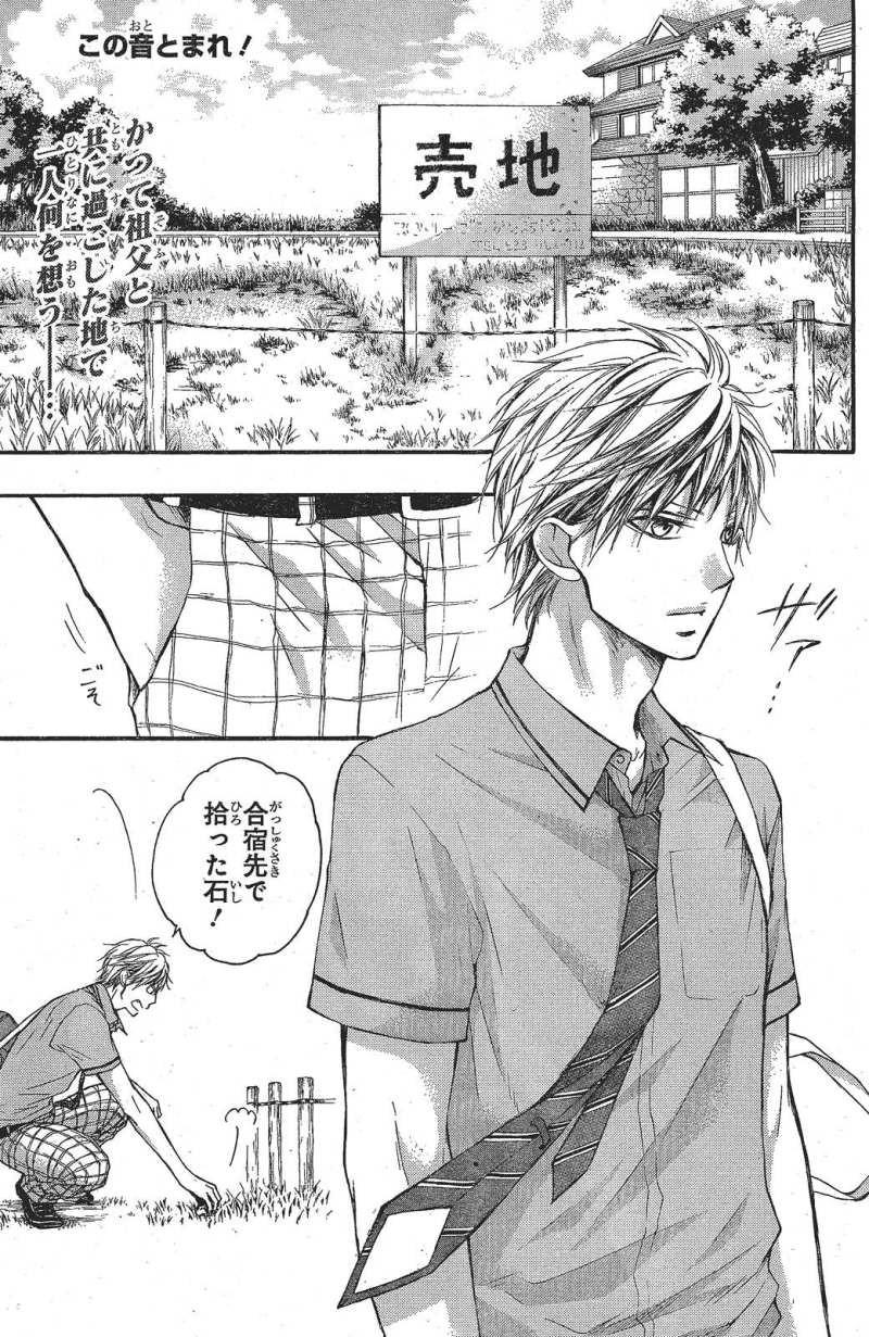 Kono Oto Tomare! - Chapter 22 - Page 1