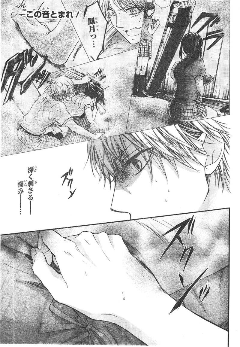 Kono Oto Tomare! - Chapter 25v1 - Page 1
