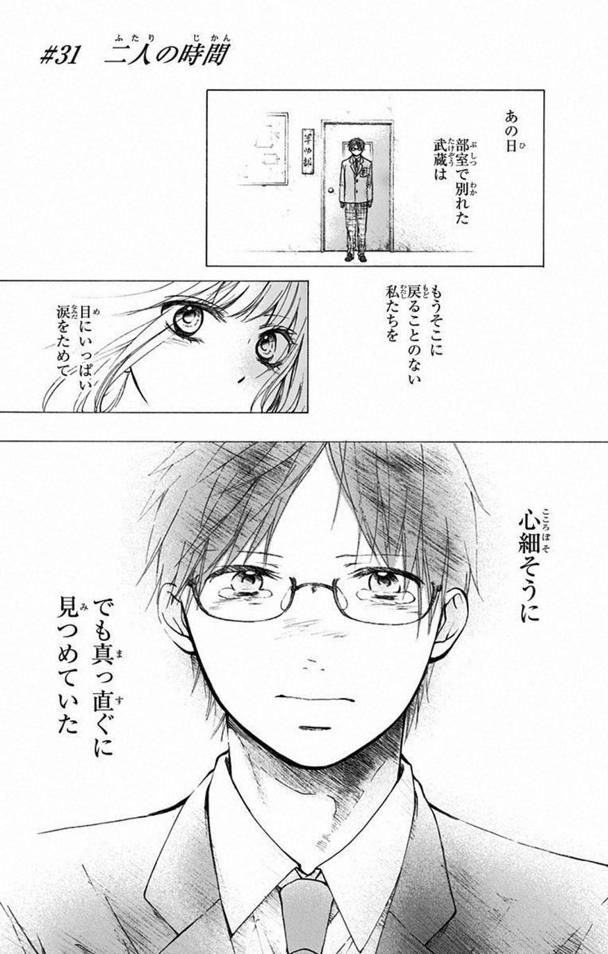 Kono Oto Tomare! - Chapter 31 - Page 1