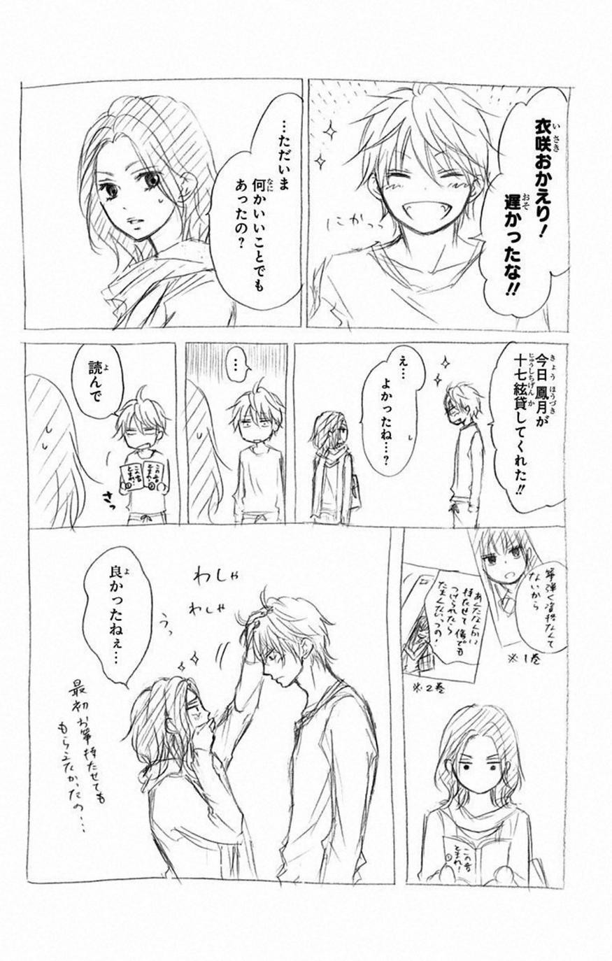 Kono Oto Tomare! - Chapter 33 - Page 46