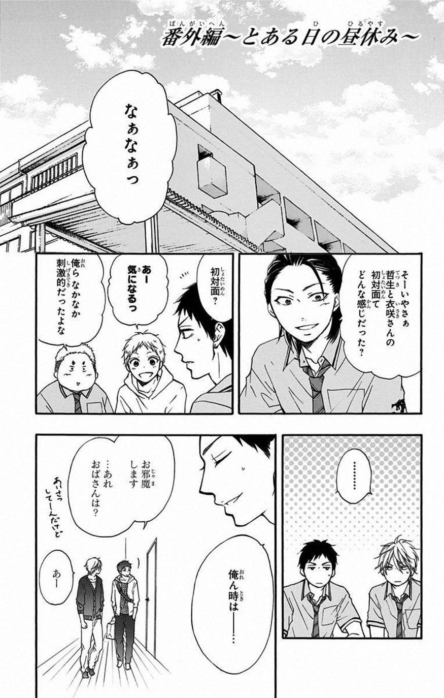 Kono Oto Tomare! - Chapter 35.5 - Page 1