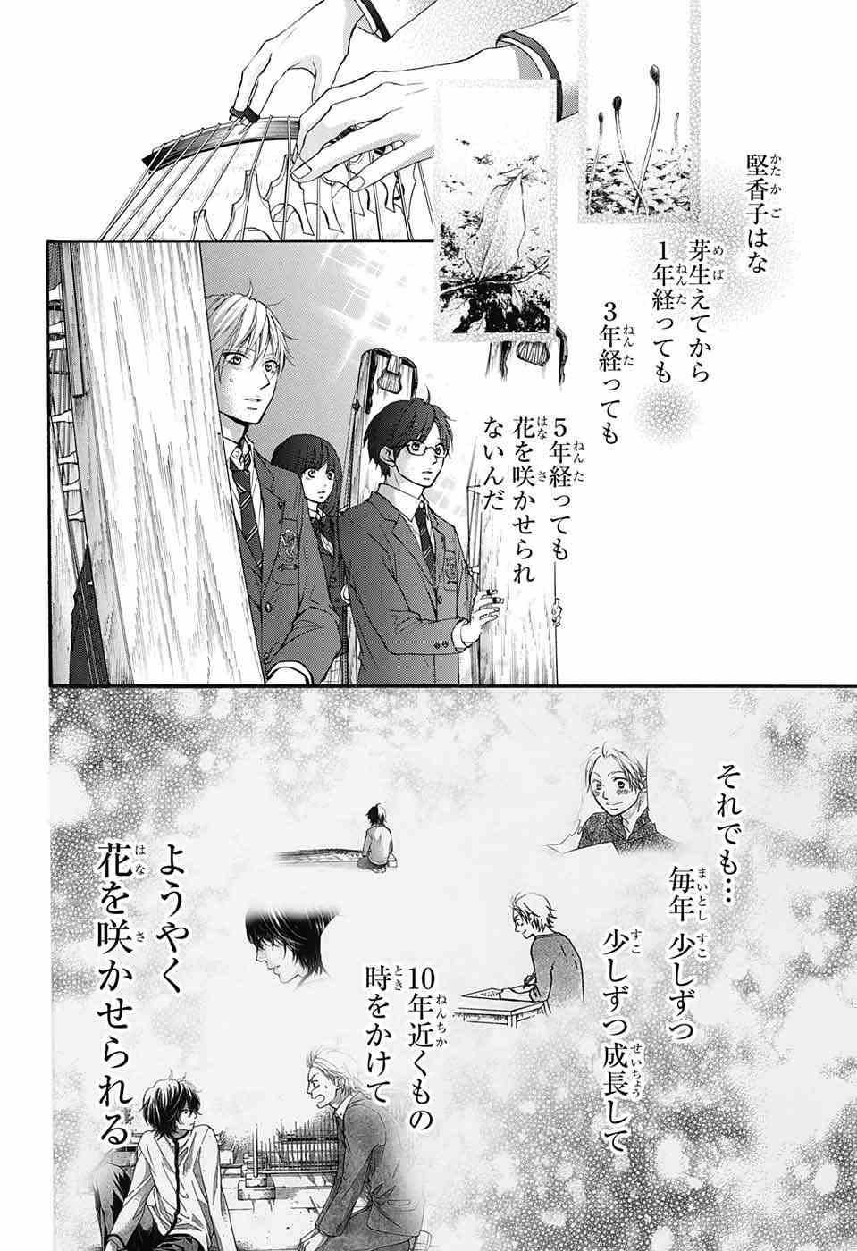 Kono Oto Tomare! - Chapter 49 - Page 44