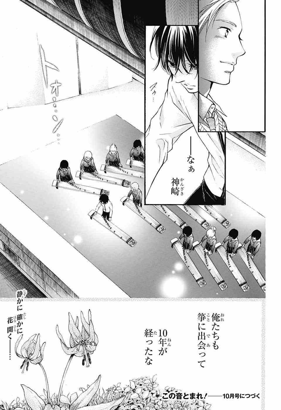 Kono Oto Tomare! - Chapter 49 - Page 45