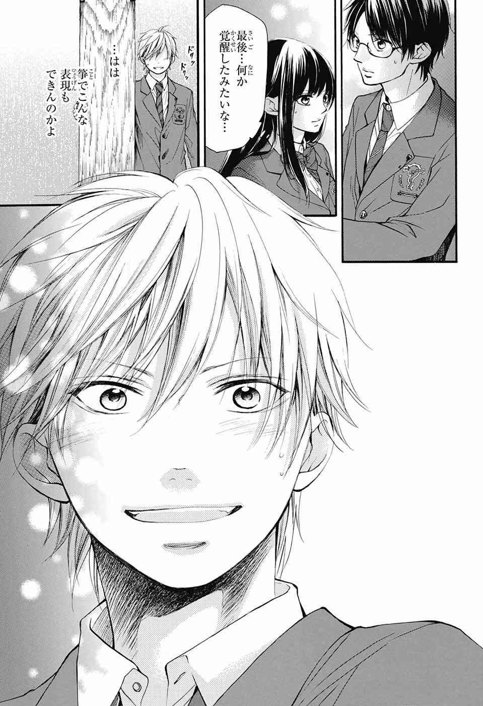 Kono Oto Tomare! - Chapter 50 - Page 3