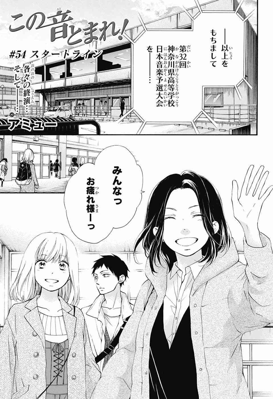 Kono Oto Tomare! - Chapter 54 - Page 1