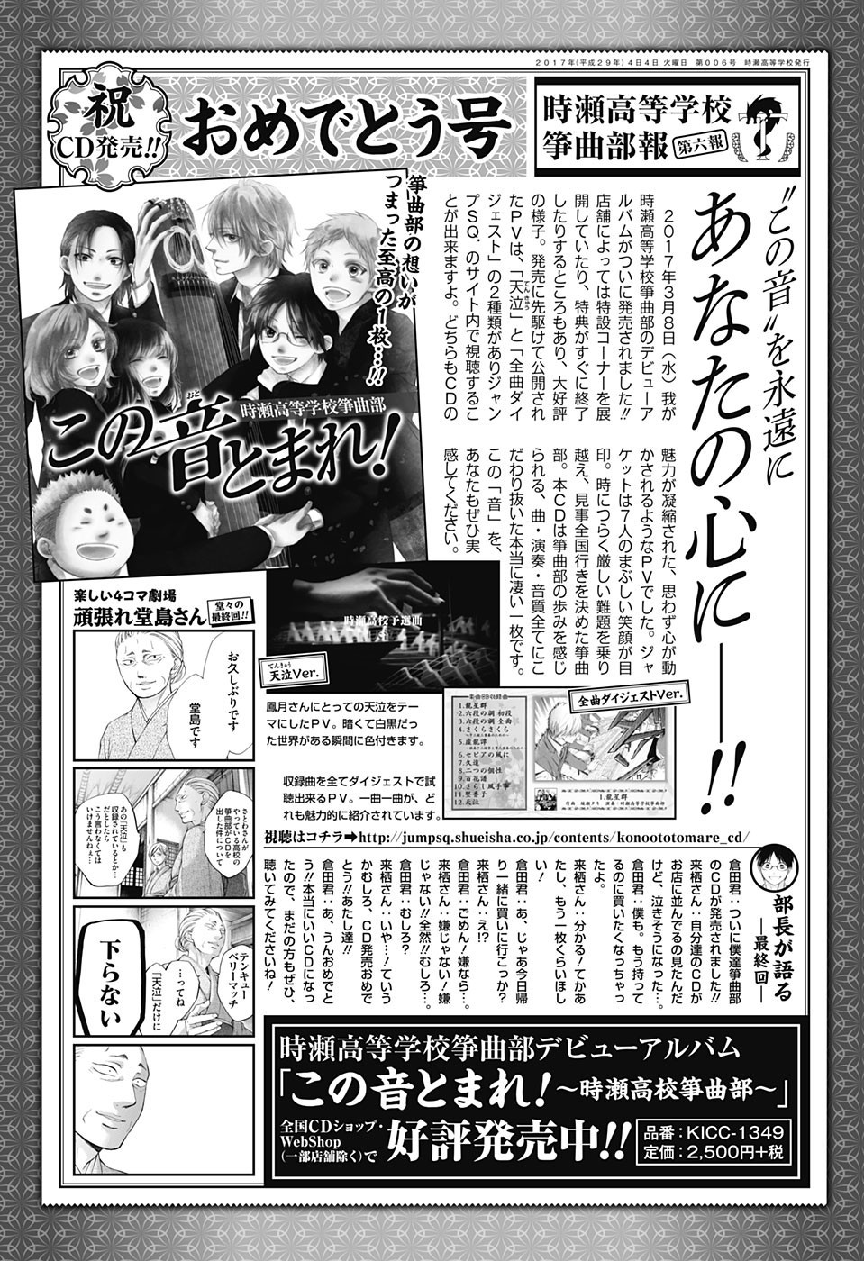 Kono Oto Tomare! - Chapter 57 - Page 1