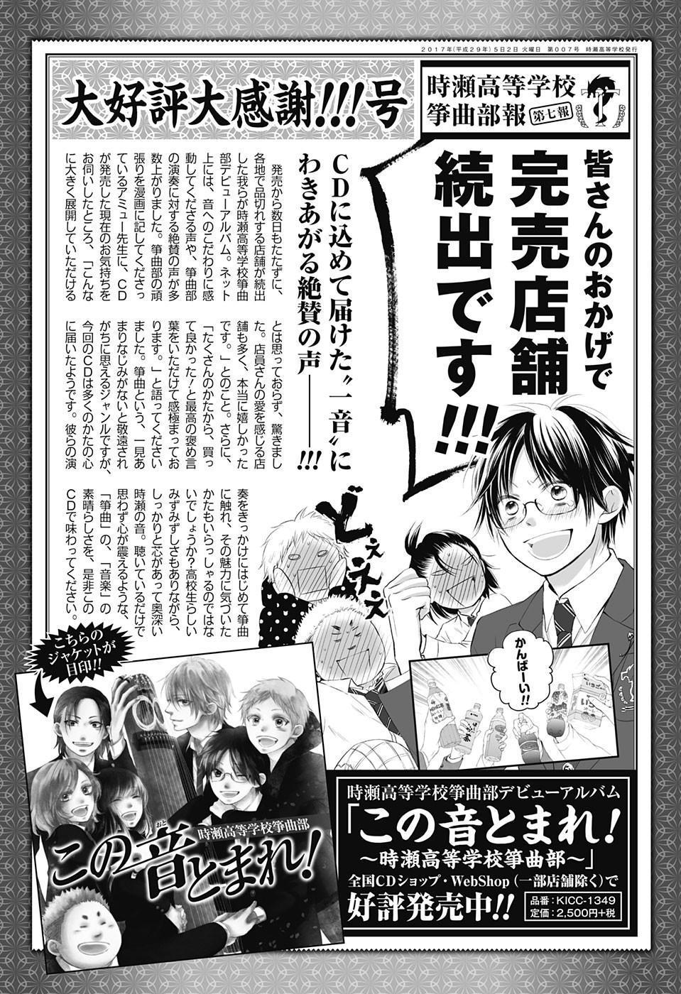 Kono Oto Tomare! - Chapter 58 - Page 1